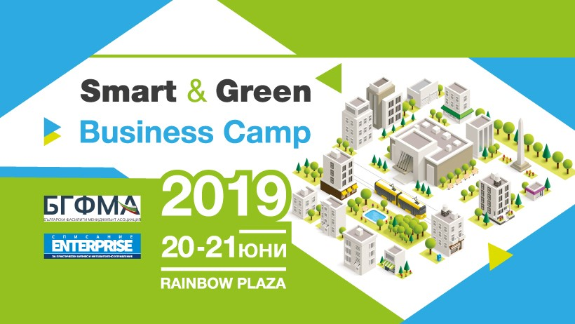Smart & Green Business Camp 2019 - 20-21 юни